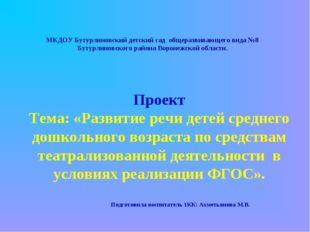 МКДОУ Бутурлиновский детский сад общеразвивающего вида №8 Бутурлиновского рай