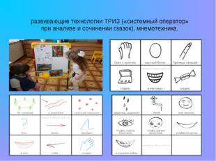 развивающие технологии ТРИЗ («системный оператор» при анализе и сочинении ска