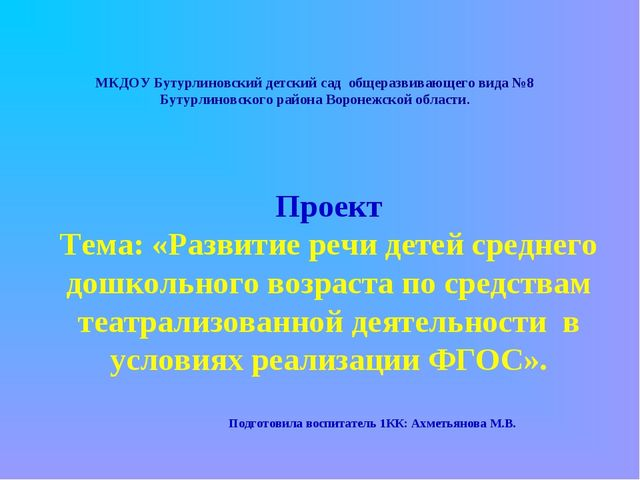 МКДОУ Бутурлиновский детский сад общеразвивающего вида №8 Бутурлиновского рай...