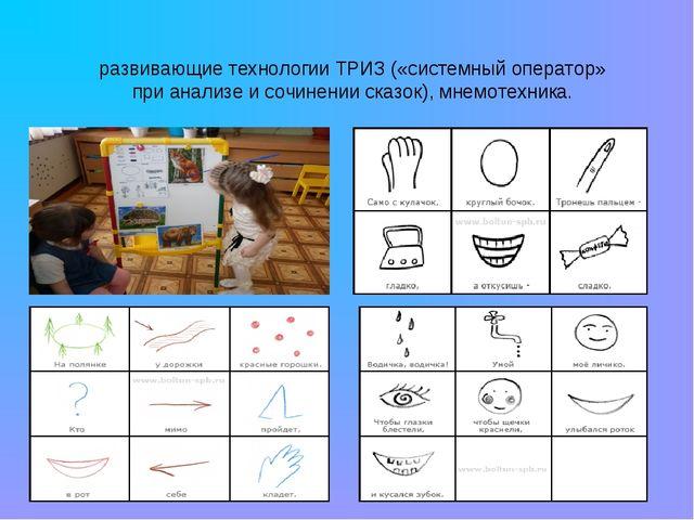 развивающие технологии ТРИЗ («системный оператор» при анализе и сочинении ска...
