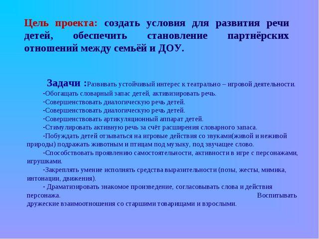 Цель проекта: создать условия для развития речи детей, обеспечить становление...