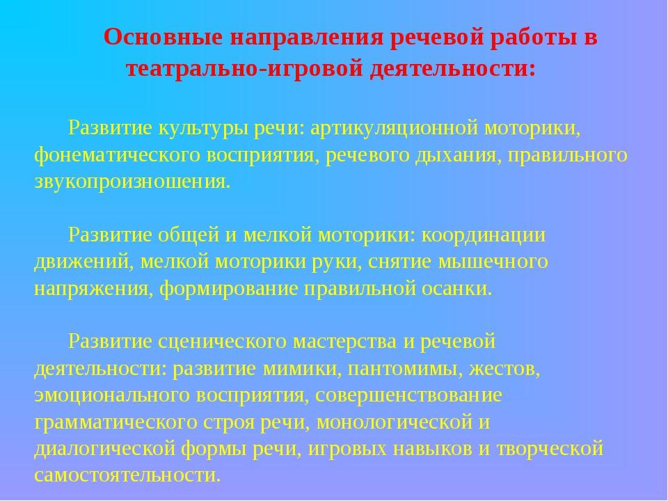 Основные направления речевой работы в театрально-игровой деятельности: Развит...