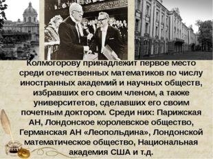 Колмогорову принадлежит первое место среди отечественных математиков по числу