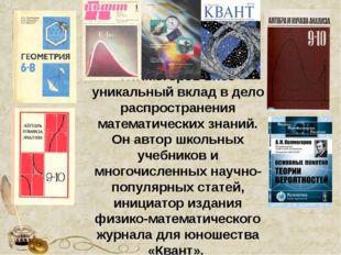 Колмогоров внес уникальный вклад в дело распространения математических знаний