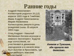 Ранние годы Андрей Николаевич Колмогоров родился 25 (12) апреля 1903 года в Т