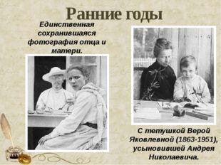 Ранние годы Единственная сохранившаяся фотография отца и матери. С тетушкой В