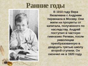Ранние годы В 1910 году Вера Яковлевна с Андреем переехала в Москву. Они жили