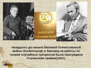 Незадолго до начала Великой Отечественной войны Колмогорову и Хинчину за рабо