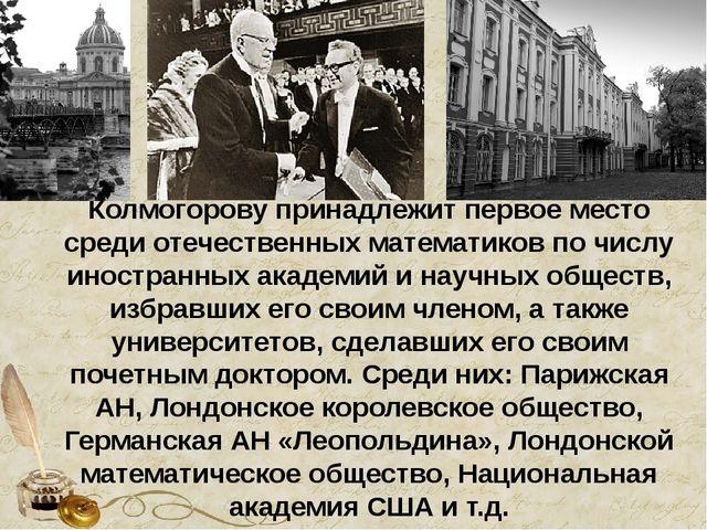 Колмогорову принадлежит первое место среди отечественных математиков по числу...