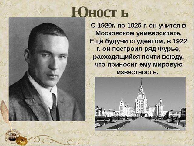 Юность C 1920г. по 1925 г. он учится в Московском университете. Ещё будучи ст...