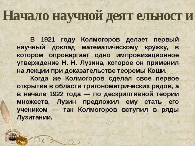 Начало научной деятельности В 1921 году Колмогоров делает первый научный докл...
