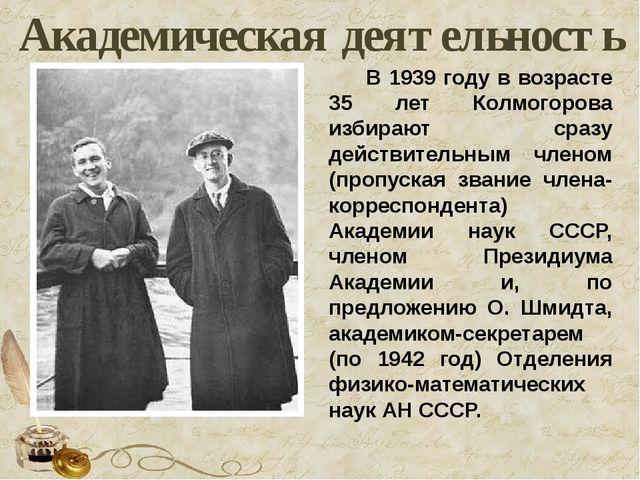 Академическая деятельность В 1939 году в возрасте 35 лет Колмогорова избирают...
