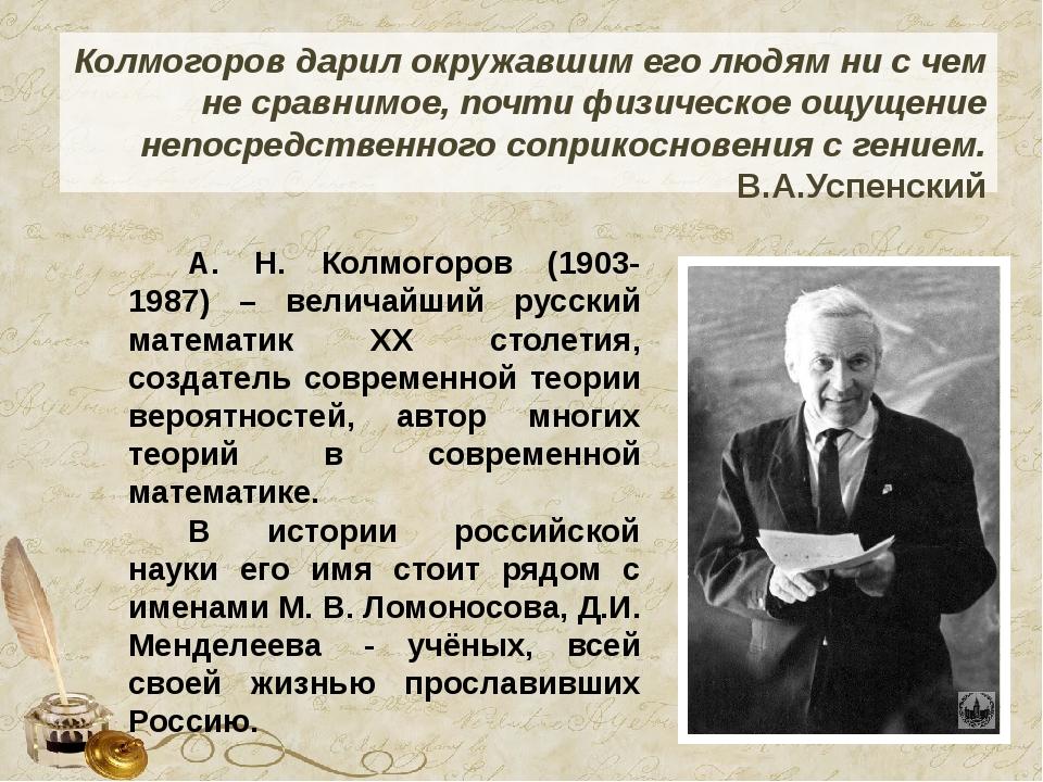 Колмогоров дарил окружавшим его людям ни с чем не сравнимое, почти физическое...