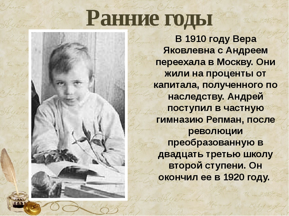 Ранние годы В 1910 году Вера Яковлевна с Андреем переехала в Москву. Они жили...