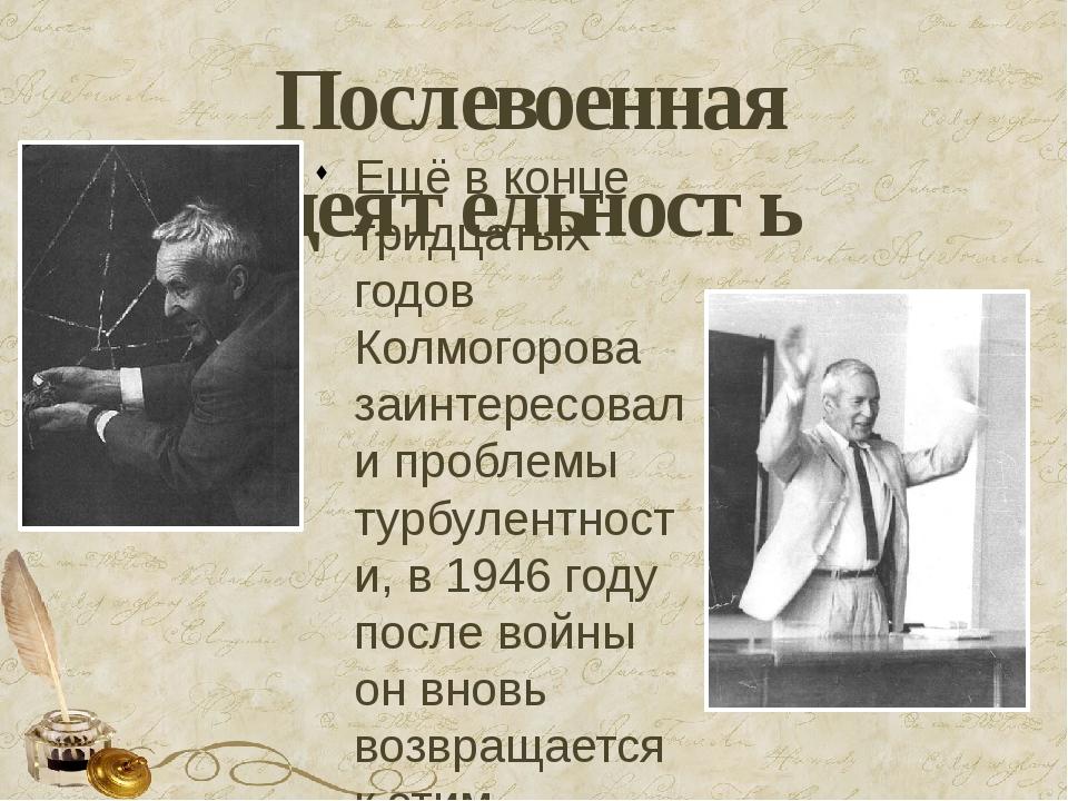 Послевоенная деятельность Ещё в конце тридцатых годов Колмогорова заинтересов...