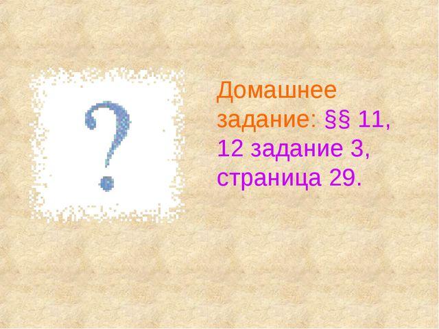 Домашнее задание: §§ 11, 12 задание 3, страница 29.