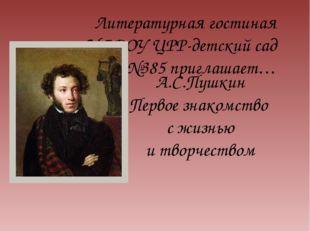 А.С.Пушкин Первое знакомство с жизнью и творчеством Литературная гостиная МАД