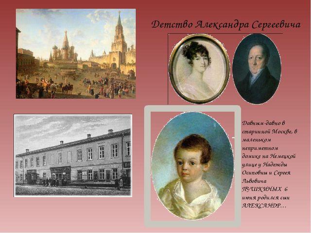 Детство Александра Сергеевича Давным-давно в старинной Москве, в маленьком н...