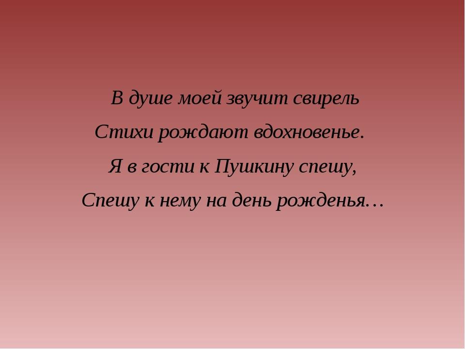 В душе моей звучит свирель Стихи рождают вдохновенье. Я в гости к Пушкину сп...