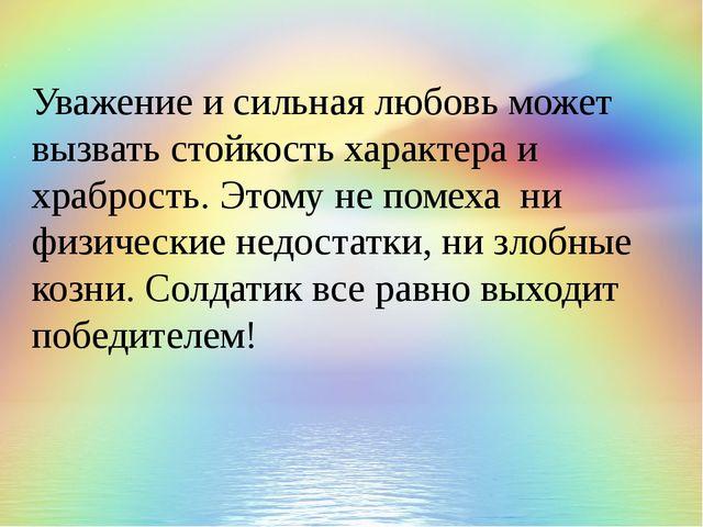 Уважение и сильная любовь может вызвать стойкость характера и храбрость. Этом...