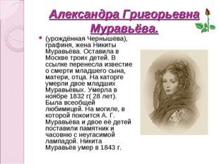 Александра Григорьевна Муравьёва. (урождённая Чернышёва), графиня, жена Никит
