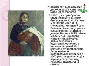 Как известно до событий декабря 1825 г женаты были 23 декабриста. В 1826 г дв