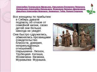 Александра Григорьевна Муравьева, Нарышкина Елизавета Петровна, Ентальцева Ал
