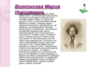 Волконская Мария Николаевна. ( урождённая Раевская, её отец герой войны 1812