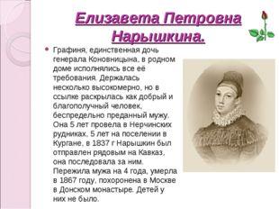 Елизавета Петровна Нарышкина. Графиня, единственная дочь генерала Коновницына