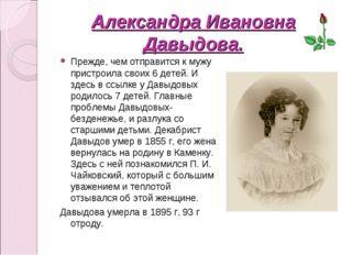Александра Ивановна Давыдова. Прежде, чем отправится к мужу пристроила своих