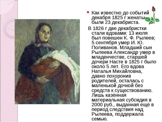 Как известно до событий декабря 1825 г женаты были 23 декабриста. В 1826 г дв...