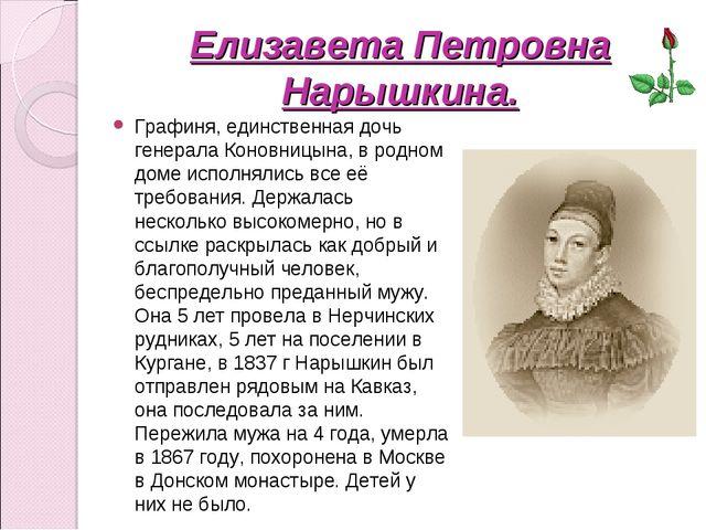 Елизавета Петровна Нарышкина. Графиня, единственная дочь генерала Коновницына...
