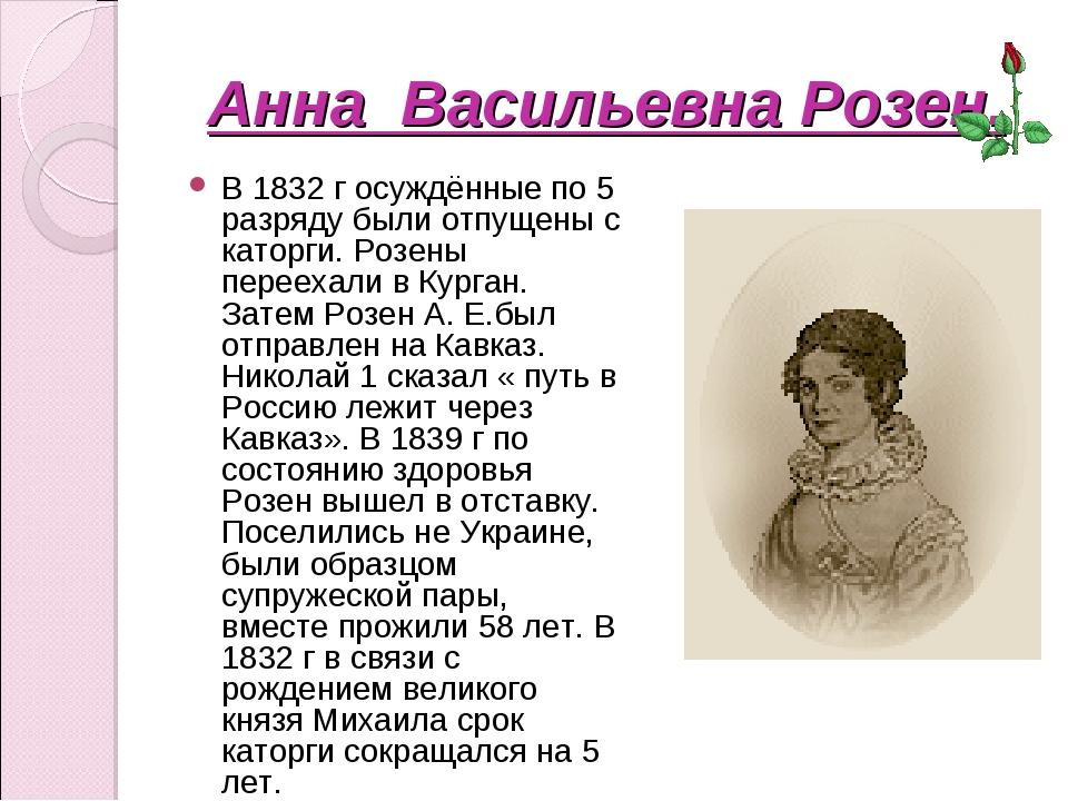 Анна Васильевна Розен. В 1832 г осуждённые по 5 разряду были отпущены с катор...