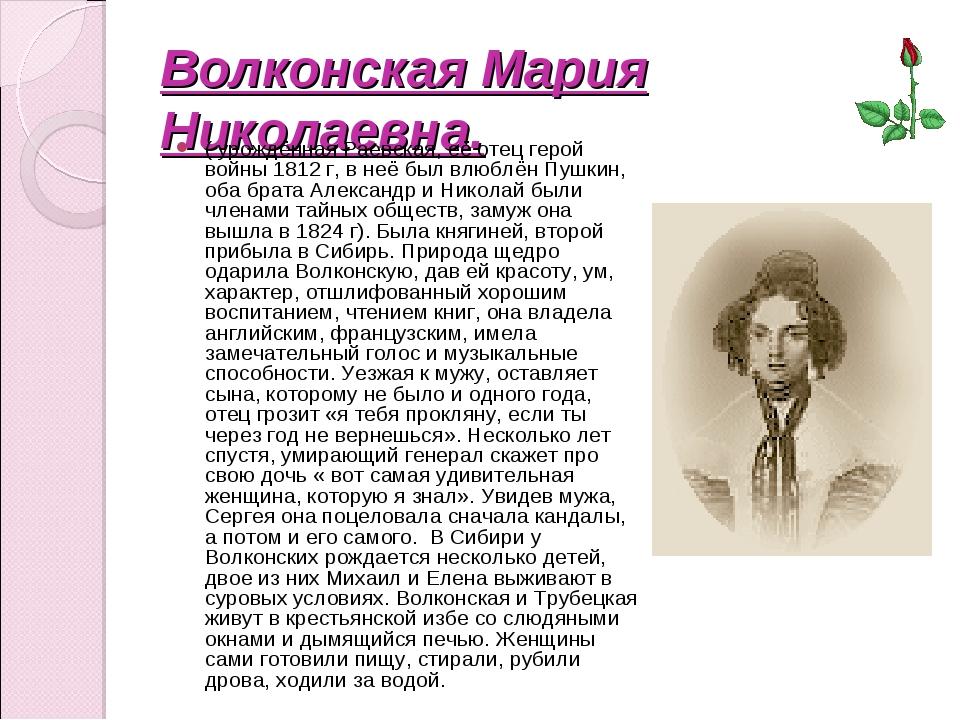 Волконская Мария Николаевна. ( урождённая Раевская, её отец герой войны 1812...