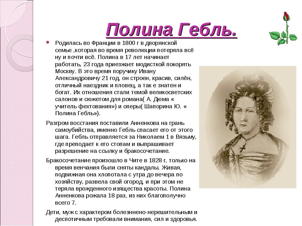 Полина Гебль. Родилась во Франции в 1800 г в дворянской семье ,которая во вре...