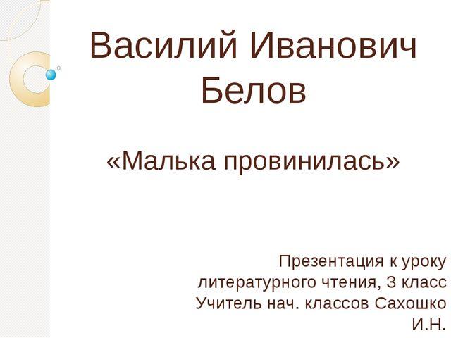 Василий Иванович Белов «Малька провинилась» Презентация к уроку литературного...