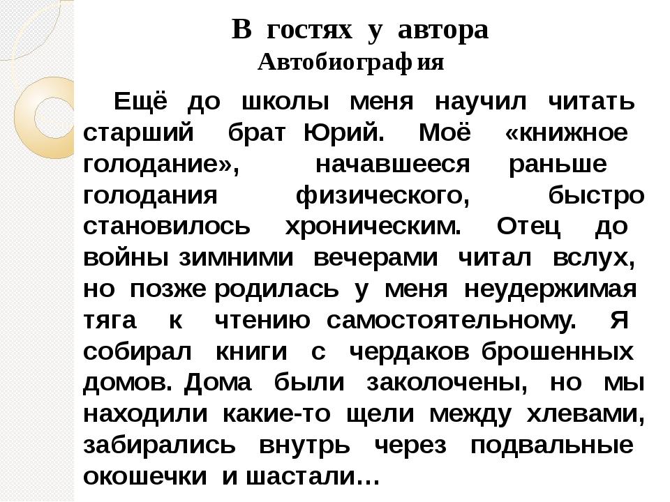 В гостях у автора Автобиография Ещё до школы меня научил читать старший брат...