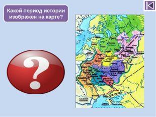 Какое событие истории изображено на карте? Освоение Сибири