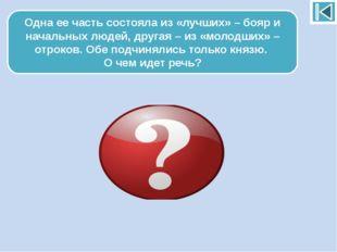 Как воины Дмитрия Донского называли то, что мы зовем сегодня арбалетом? Само
