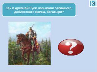 Как в древней Руси назывался вид железного шлема с острым верхом, наушниками