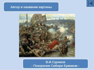 Именно этот человек провел первую в истории Руси налоговую реформу, установив