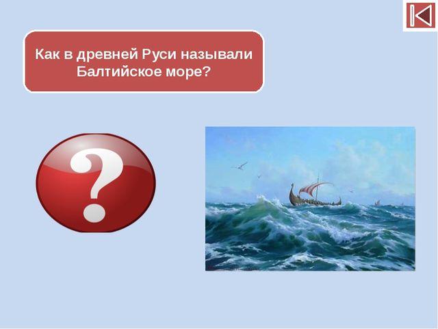 Какая часть тела называется так же, как раньше на Руси большой кусок сахара?...