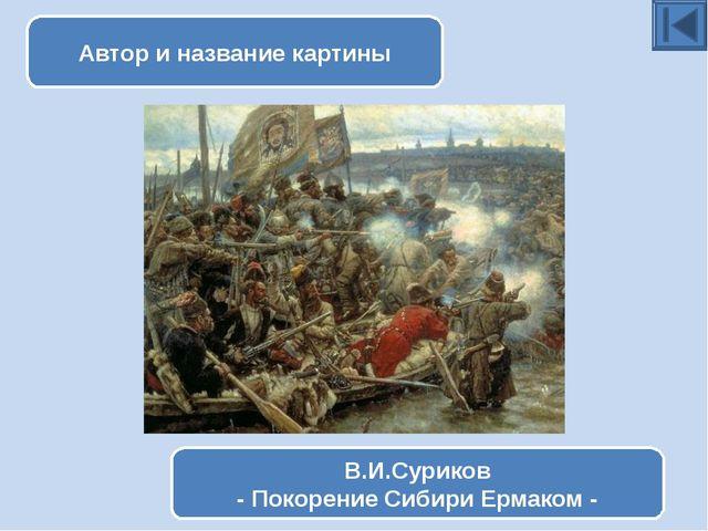 Именно этот человек провел первую в истории Руси налоговую реформу, установив...