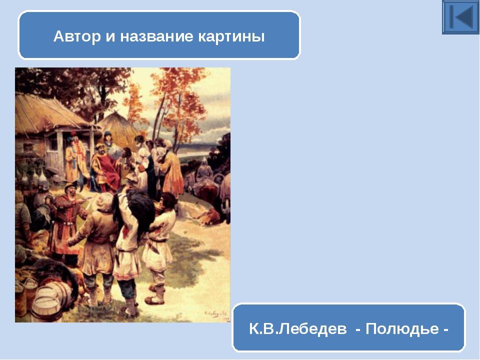 Автор и название картины Н.С.Шустов - Иван III разрывает ханскую грамоту -