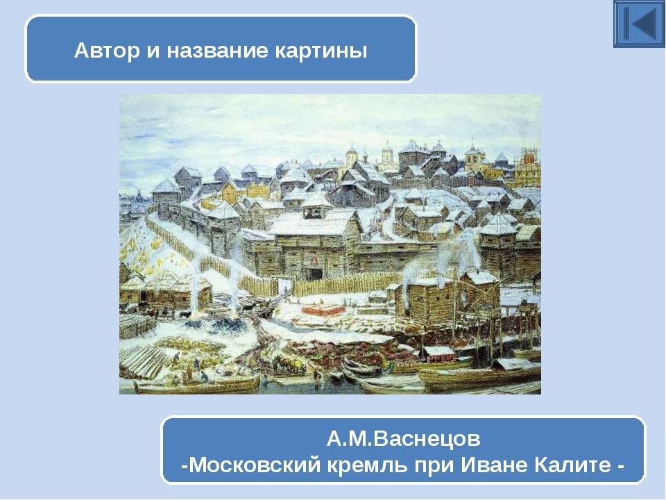 Автор и название картины В.И.Суриков - Покорение Сибири Ермаком -