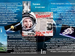 Ti Химия и космос Без усилий многочисленных ученых-химиков, технологов, инжен