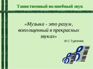 Таинственный волшебный звук «Музыка - это разум, воплощенный в прекрасных зву