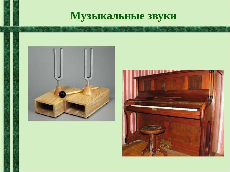 Музыкальные звуки