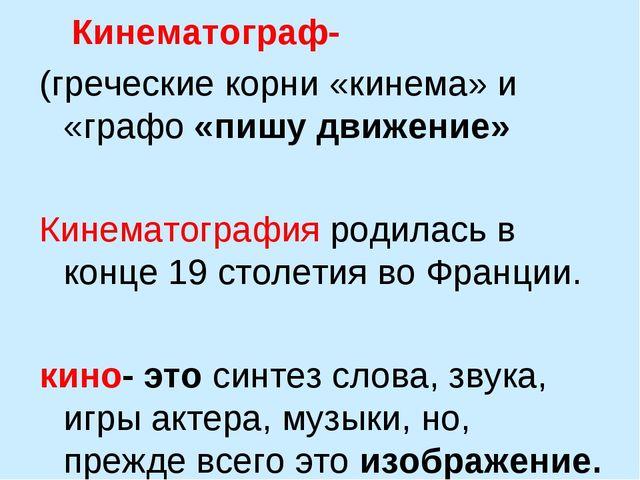 Кинематограф- (греческие корни «кинема» и «графо «пишу движение» Кинематограф...