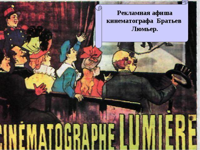 Рекламная афиша кинематографа Братьев Люмьер.